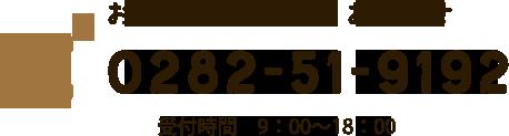 お電話でのご予約・お問合せ 0282-51-9192 受付時間 9:00~18:00